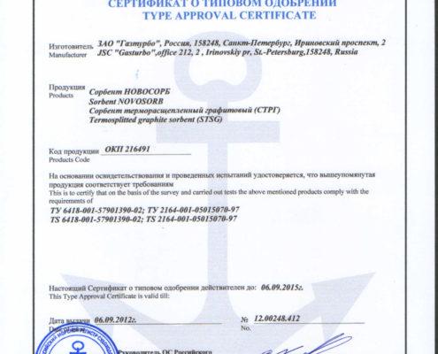 Сертификат о типовом одобрении