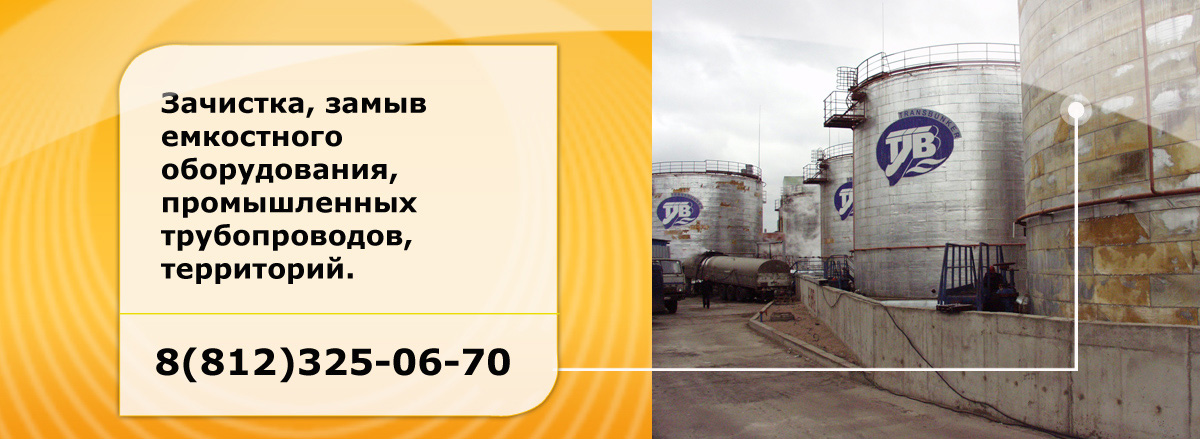 Зачистка, замыв емкостного оборудования, промышленных трубопроводов, территорий
