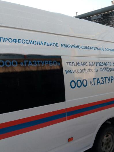Аварийно-спасательное формирование ГАЗТУРБО