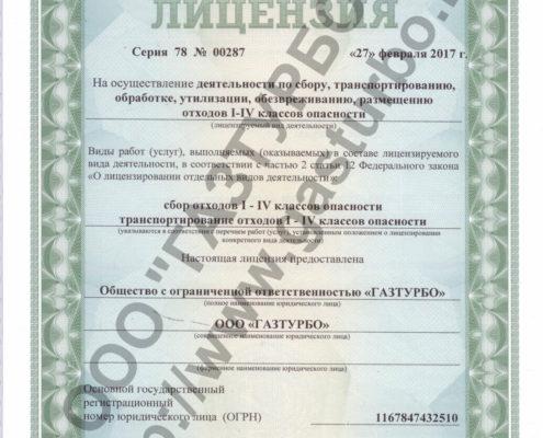 Лицензия на осуществление деятельности по сбору, транспортированию, обработке, утилизации, обезвреживанию, размещению отходов I-IV классов опасности