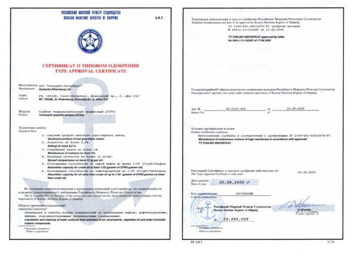 Допуск Морского Регистра