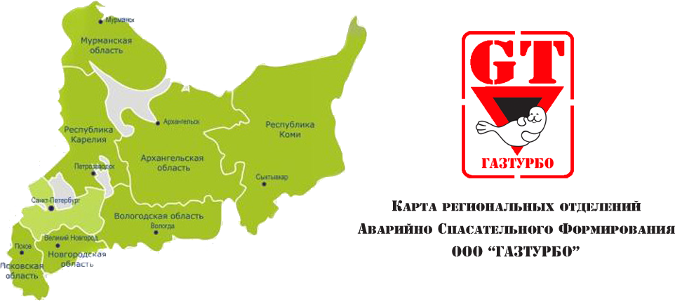 Карта региональных отделений АСФ Газтурбо
